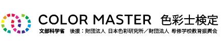 COLOR MASTER 色彩士検定